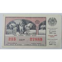 Лотерейный билет БССР С Новым годом (21.12.1990)