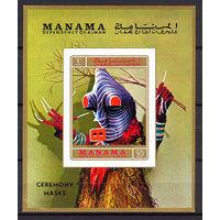 1972 ОАЭ. Манама. Маски