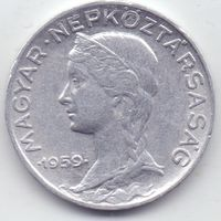 Венгрия, 5 филлеров 1959 года.