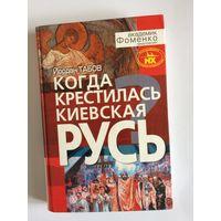 Йордан Табов Когда крестилась Киевская Русь?
