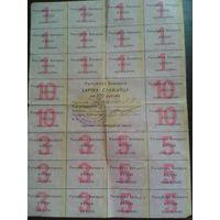 Ретро из СССР Картка спажыуца,купоны' на 100 рублёу першы тыраж