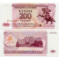 Приднестровье. 200 рублей (образца 1993 года, P21, UNC) [серия АБ]