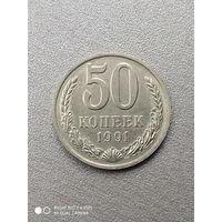 50 копеек 1991 м. СССР.