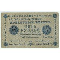 5 рублей 1918 год, Пятаков - Стариков, серия АА-005