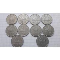 20 копеек СССР после 1961 года (10 шт.).