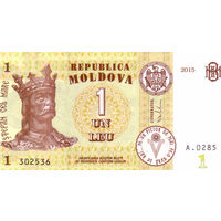 Молдова 1 лей 2015