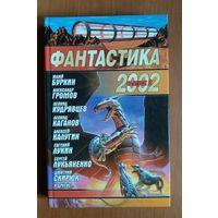 Антология Фантастика 2002 Выпуск 2 (серия Звездный лабиринт)
