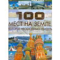 Шереметьева Т. Л. 100 мест на Земле, которые необходимо увидеть