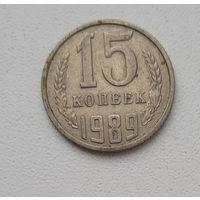 15 копеек 1989