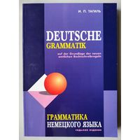 И.П.Тагиль. Грамматика немецкого языка