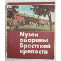 Музей обороны Брестской крепости: Путеводитель