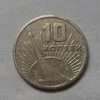 10 копеек СССР 1917 - 1967 г.