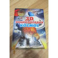Космос 3д энциклопедия