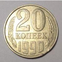 СССР,20 копеек 1990 года  (заводской брак)