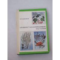 Кровоостанавливающие растения, Ташкент: Медицина, 1977 268 с.