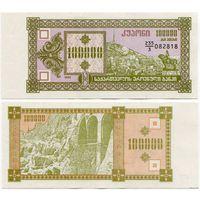 Грузия. 100 000 купонов (образца 1993 года, P42, 3-й выпуск, UNC)