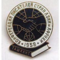 1958 г. Конференция писателей стран Азии и Африки. Ташкент.