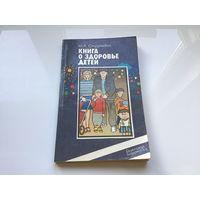 """М.Я. Студеникин. """"Книга о здоровье детей""""."""