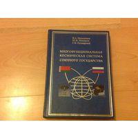 Много функциональная космическая система союзного государства