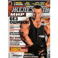 """Журнал """"Железный мир"""" 04/2010"""