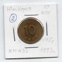 10 вон Южная Корея 1993 года (#2)