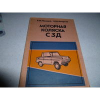 Р.И.НЕМЦЕВ-МОТОРНАЯ КОЛЯСКА С3Д