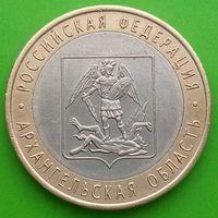 10 рублей 2007 РФ - Архангельская область