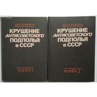 Книги Голинков Д.Л. Крушение антисоветского подполья в СССР в 2-х томах.