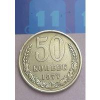50 копеек 1977 года.СССР.