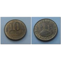 10 копеек СССР 1991 год М, из мешка