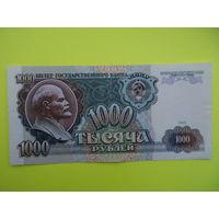 1000 рублей 1991г.