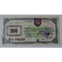 Приватизационный чек на 100 рублей 1995г. Беларусь.