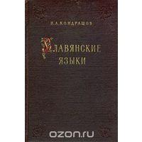 Кондрашов. Славянские языки
