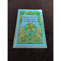 Вивельгар - тайная книга магов