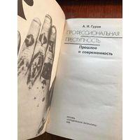 Гуров. Профессиональная преступность. Прошлое и современность. М., 1990