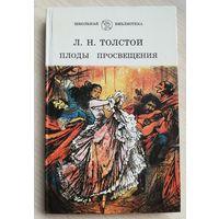 Л.Н. Толстой . ПЛОДЫ ПРОСВЕЩЕНИЯ / 1989 // Школьная Библиотека ШБ