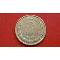 5 Копеек -1977- СССР -*м.цинк