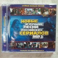 -21- CD MP3 Песни российских сериалов новые и лучшие