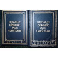Энциклопедия современного оружия и боевой техники (комплект из 2 книг)