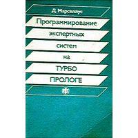 Программирование экспертных систем на Турбо Прологе