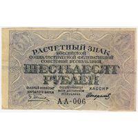 60 рублей 1919 год  Стариков  серия АА 006
