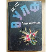 Джин Вулф  Марионетки