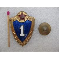 Знак. Солдатская Класность 1. ММД, латунь, винт
