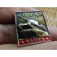 Значек Калуга 1941-1971,много лотов в продаже!!!