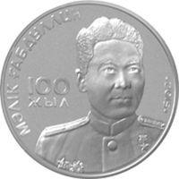 50 тэнге 2015 г. 100 лет М. Габдуллину