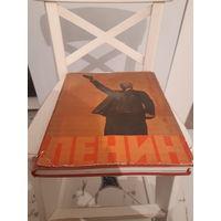 Книга Ленин (редкая) отлично дополнит коллекцию