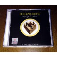 """Воскресение - """"Не торопясь"""" 2003 (Audio CD) лицензия """"Союз"""""""