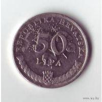 Хорватия 50 лир 1993г.  распродажа
