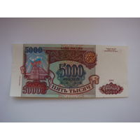 5000 рублей 1994