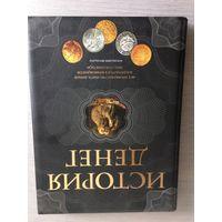 """Книга """"История денег"""". Коллекционное издание."""